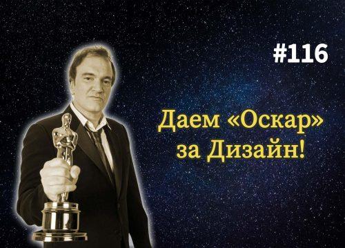 Даем «Оскар» за лучший UX Дизайн — Суровый веб #116