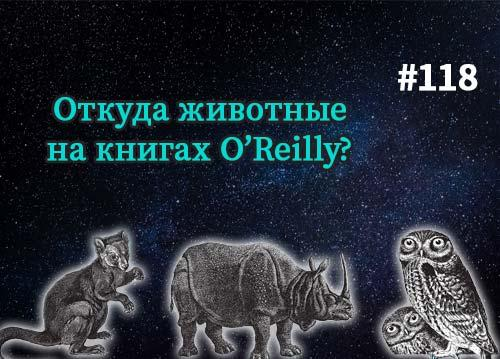 Откуда животные на книгах O'Reilly? — Суровый веб #118