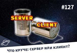 Что круче: сервер или клиент? — Суровый веб #127