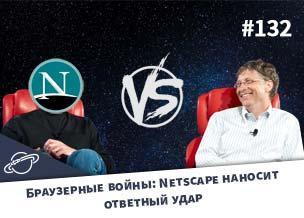 Браузерные войны: Netscape наносит ответный удар — Суровый веб #132