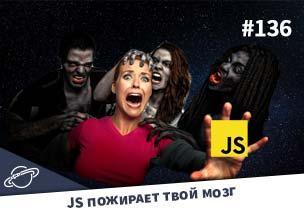 JavaScript пожирает твой мозг — Суровый веб #136