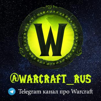 warcraft_rus