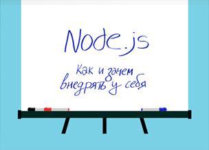 Почему Node.js в качестве основы фронтенда