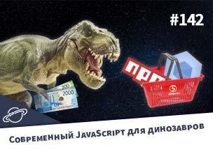Современный JavaScript простыми словами для динозавров