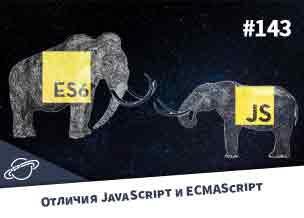 В чем разница между JavaScript и ECMAScript?
