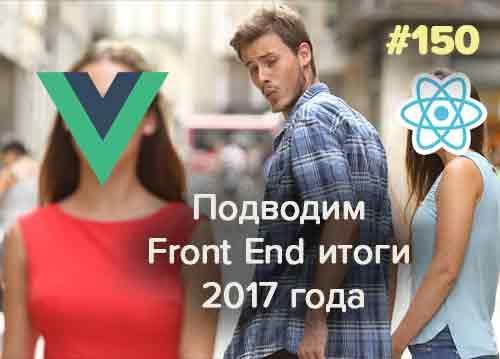 Front End итоги 2017 года и тренды веб-дизайна в 2018 году