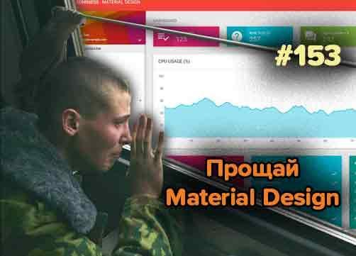 Прощай Material Design, законы UX — Суровый веб #153