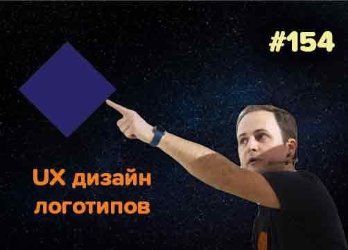 Любимые логотипы Артемия Лебедева и шортики Вадима Макеева — Суровый веб #154