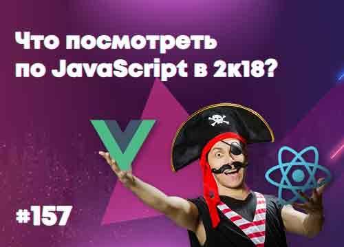 Что пощупать по JavaScript в 2к18 — Суровый веб #157