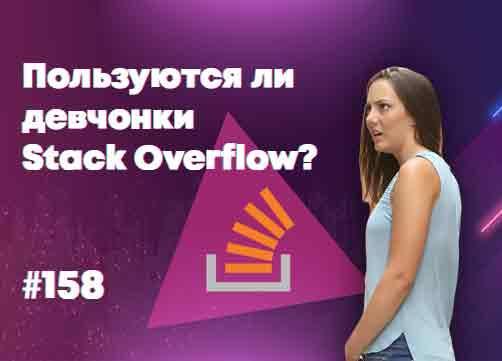 Пользуются ли девчонки Stack Overflow? — Суровый веб #158