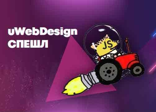 [18+] Интервью с uWebDesign — суровый веб, javascript, Грудинин [СПЕШЛ]