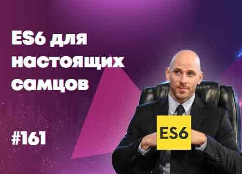 Хитрости ECMAScript 6 для настоящих самцов — Суровый веб #161