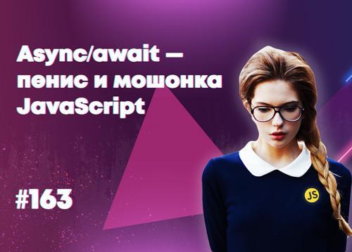 [18+] Избавляемся от Async/await ада — Суровый веб #163