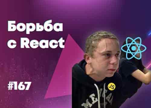 Почему сложно изучать React? — Суровый веб #167