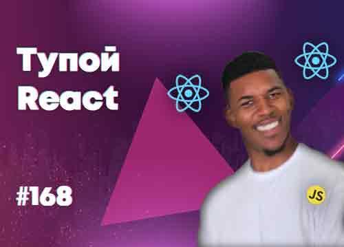 [18+] Как отличить React от ES6? — Суровый веб #168