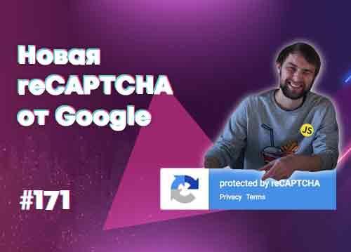 Новая reCAPTCHA от Google — Суровый веб #171
