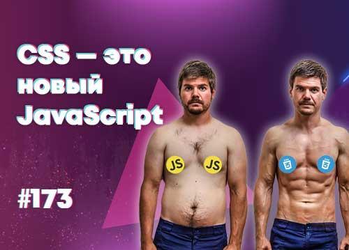 [18+] 🔥 CSS — это новый JavaScript — Суровый веб #173