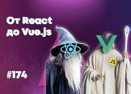 От React до Vue.js один шаг — Суровый веб #174