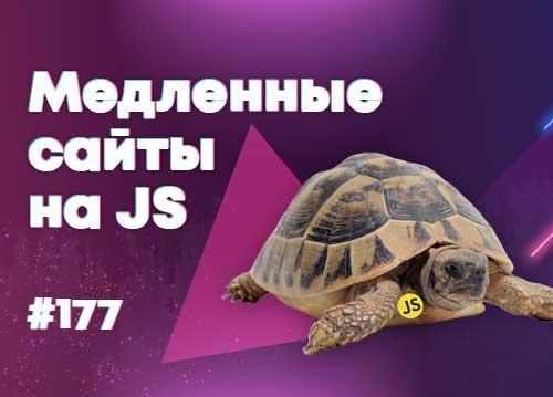 Строка JavaScript замедлила сайт в 10 раз — Суровый веб #177