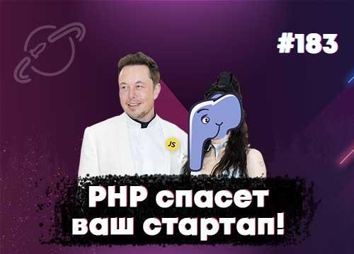 PHP спасет ваш стартап! — Суровый веб #183