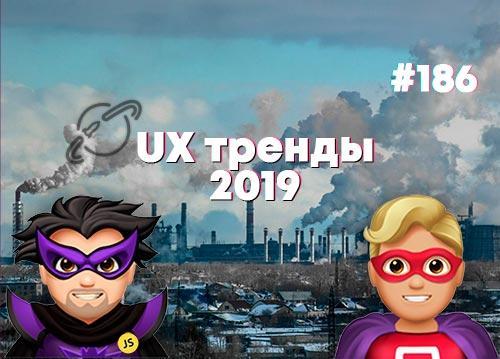 Тренды UX и юзабилити в 2019 — Суровый веб #186