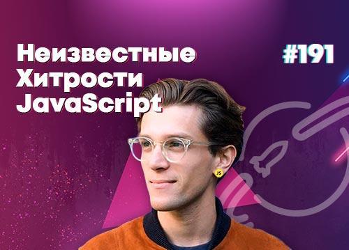 Неизвестные хитрости JavaScript — Суровый веб #191