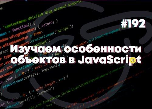 Изучаем особенности объектов в JavaScript — Суровый веб #192
