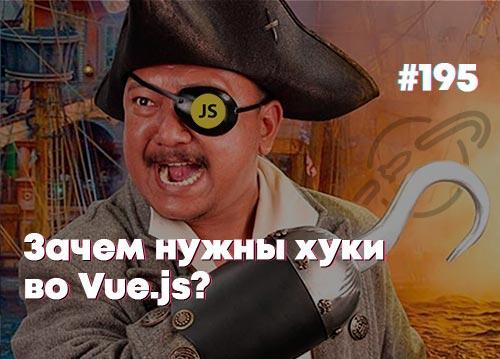 Зачем нужны хуки во Vue.js — Суровый веб #195