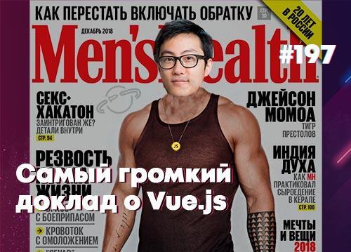 Самый громкий доклад о Vue.js — Суровый веб #197