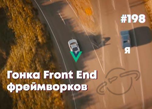 Гонка Front End фреймворков — Суровый веб #198