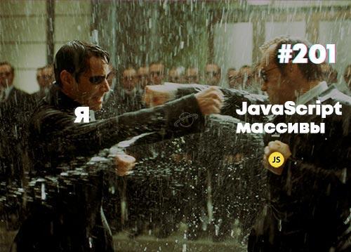 Закрепляем работу с массивами в JavaScript — Суровый веб #201