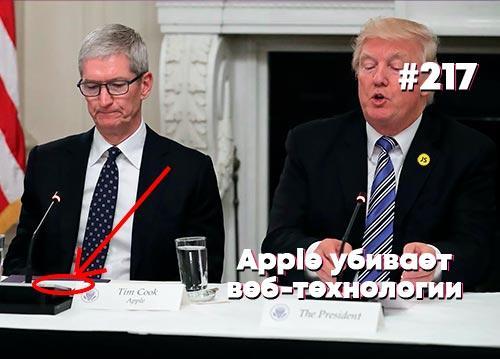 Apple убивает веб-технологии — Суровый веб #217