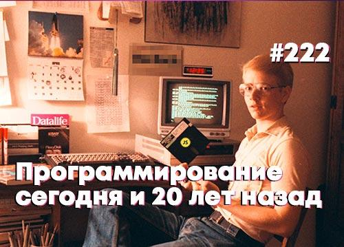 Программирование сегодня и  20 лет назад — Суровый веб #222