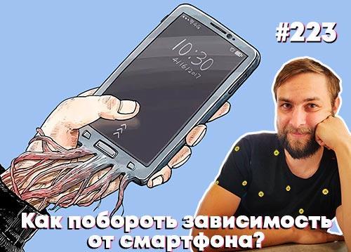 Как побороть зависимость от смартфона? — Суровый веб #223