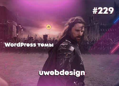 uwebdesign возвращается к WordPress темам — Суровый веб #229
