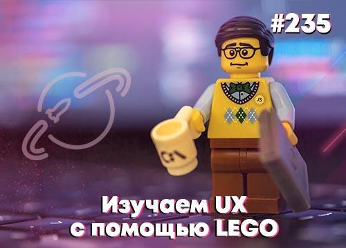 Изучаем UX с помощью LEGO — Суровый веб #235