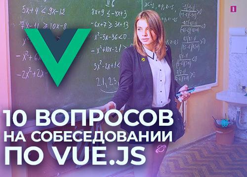 10 вопросов на собеседовании по Vue.js — подкаст «Суровый веб»