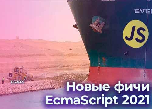 Интересные фичи EcmaScript 2021 (ES2021) — подкаст «Суровый веб»