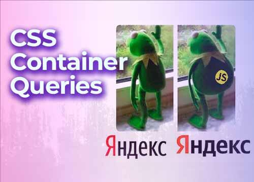CSS Container Queries — подкаст «Суровый веб»