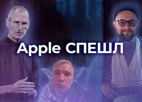 Apple СПЕШЛ (WWDC 2021, новые iOS, macOS, watchOS) — подкаст «Суровый веб»